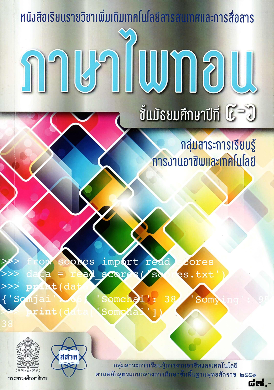 coverPython1